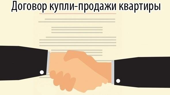 Договор купли продажи (ДКП)