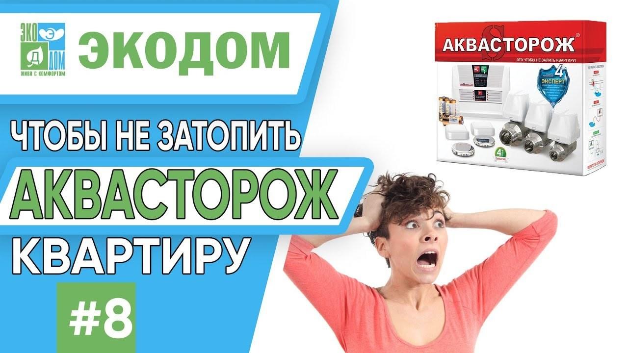 Аквасторож: чтобы не затопить квартиру! //ЭКОДОМ