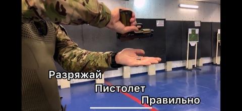 Как разрядить правильно пистолет от Сутаева