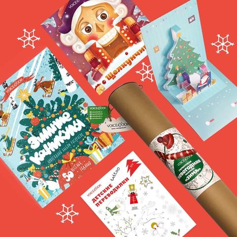 Лучшие подарки на Новый год и Рождество!