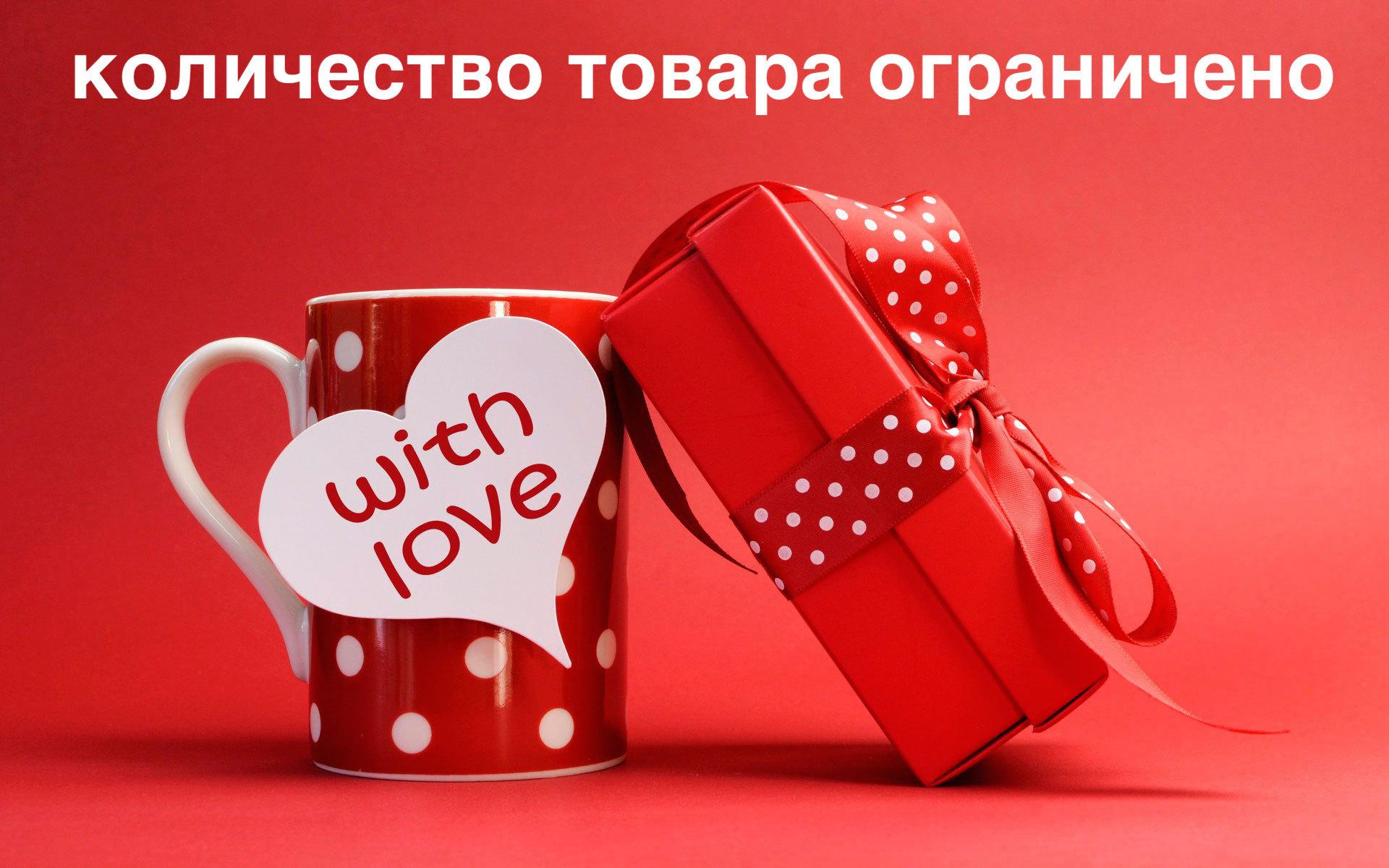 14 февраля - День Св.Валентина это ещё 1 повод признаться в любви, сделать что-то приятное близким! УЖЕ В НАЛИЧИИ вкусные сладости!