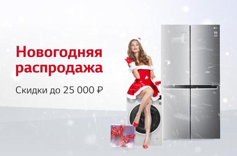 Новогодняя распродажа в интернет-магазине LG