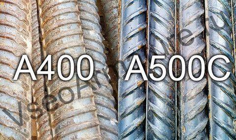 В чем отличия арматуры А400 от А500.