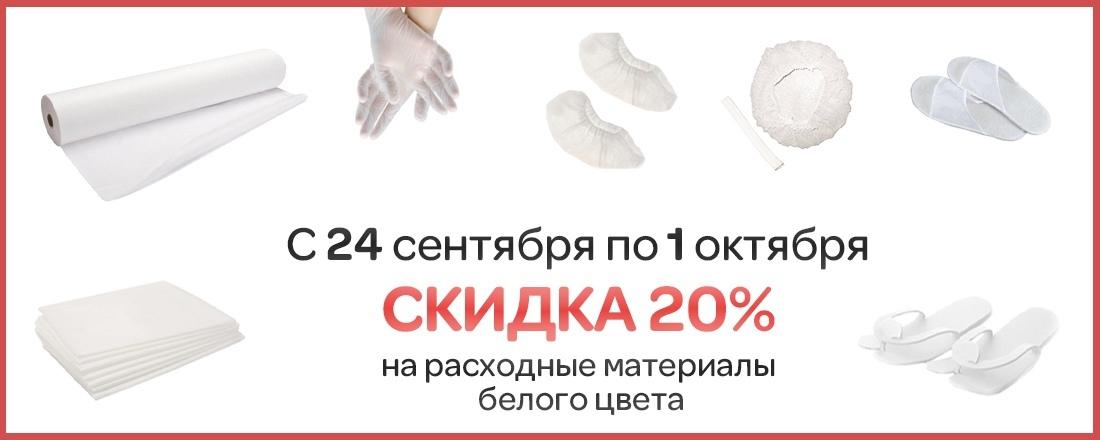 Скидка 20% на белые одноразовые расходные материалы