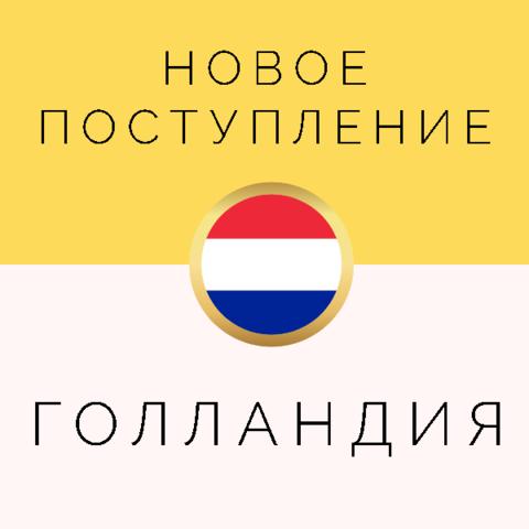 Новое поступление - Голландия!