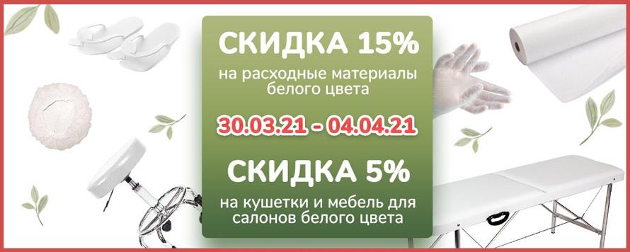 Акция на белое: скидка 15% на расходные материалы и 5% на оборудование