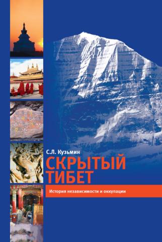 Скрытый Тибет. История независимости и оккупации