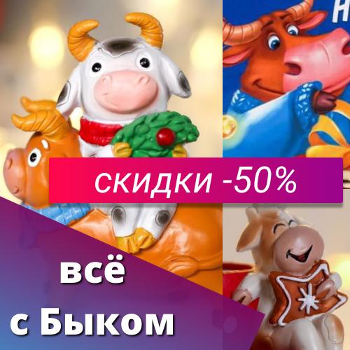 Распродажа сувениром с символом 2021 года - Бык от 15 рублей