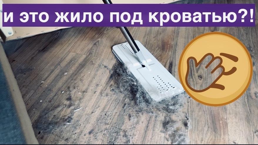 Тестируем новую ПЛОСКУЮ ШВАБРУ Boomjoy. ВИДЕО 🎥Настоящая грязь и пыль! А как часто Вы моете пол под кроватью....?