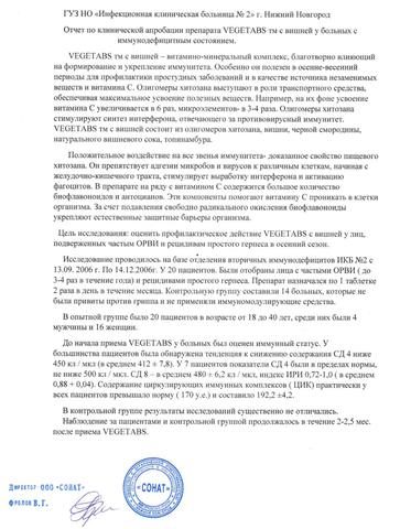 Отчет по клинической апробации препарата VEGETABS с вишней у больных с иммунодефицитным состоянием