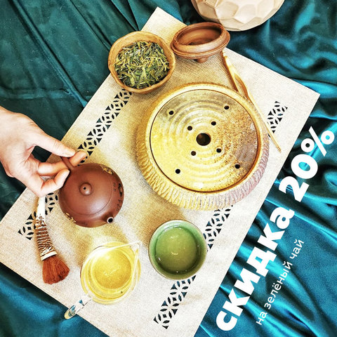 Скидка 20% на зелёный чай