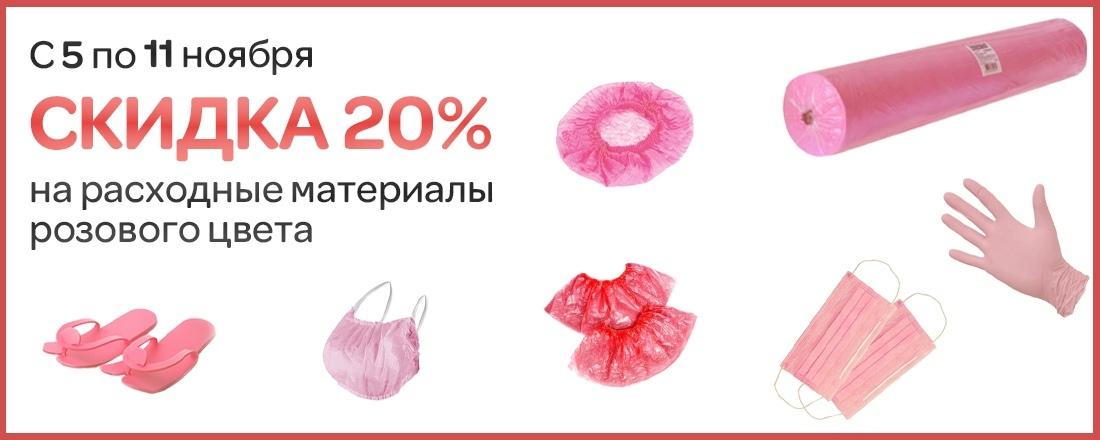 Одноразовые расходные материалы розового цвета - с выгодой 20%!