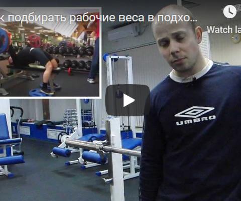 Видео-урок #29. Как подбирать рабочие веса в подходах?