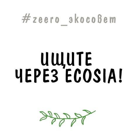 Экосовет: Ищите через Ecosia!