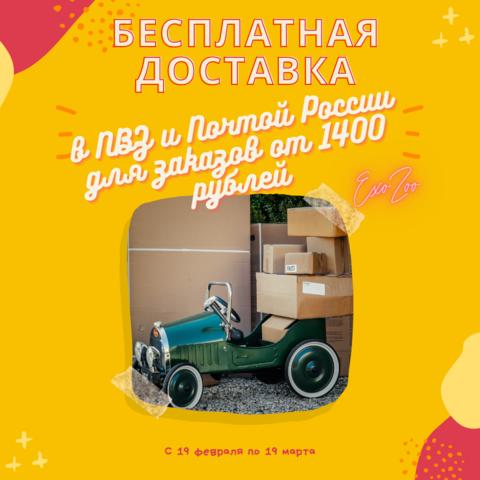 Бесплатная Доставка для заказов от 1400р