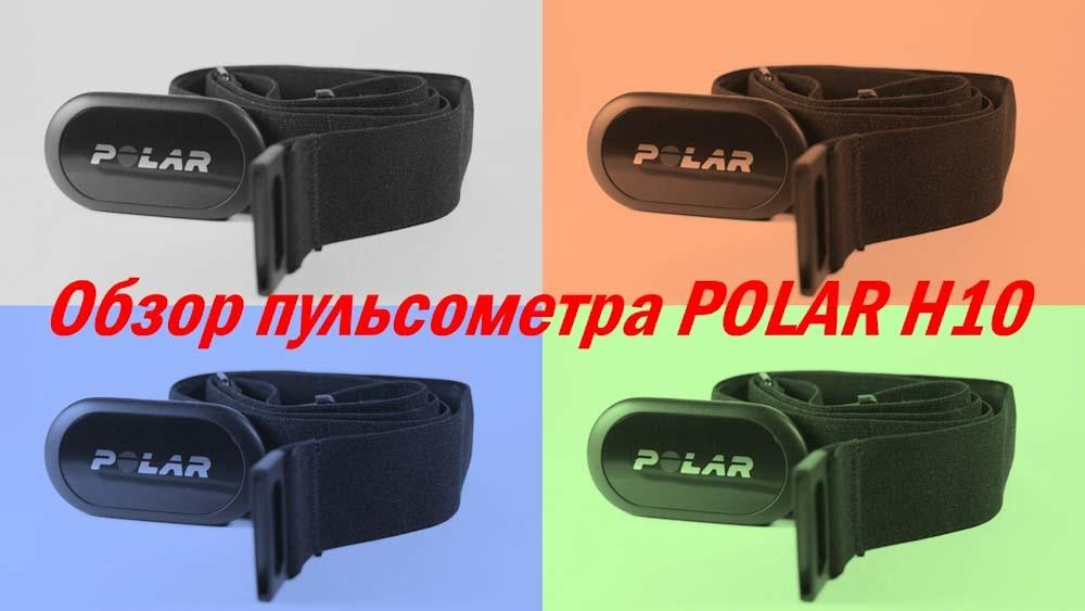 Polar H10 – обзор нагрудного пульсометра