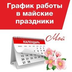 Работа в майские праздники