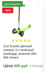 Распродажа детских велосипедов и самокатов.