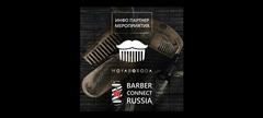 """Диплом """"Информационный партнёр BARBER CONNECT RUSSIA"""""""