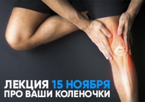 Как сделать, чтобы коленки не болели?