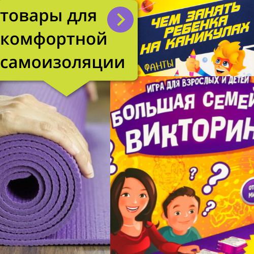 Комфортная самоизоляции в квартире: товары для спорта и досуга взрослым и детям!