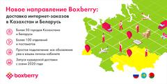 Новое направление доставки в пункты выдачи: Беларусь и Казахстан