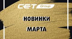 Новинки CET