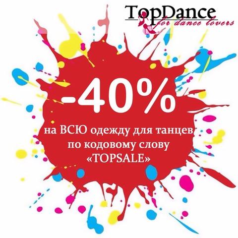 Летняя распродажа одежды в Top Dance