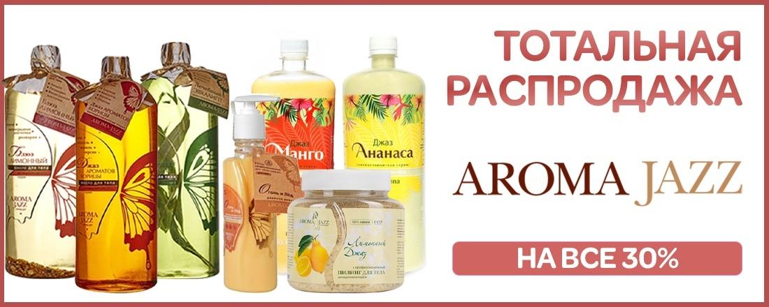 Скидка 30% на массажные масла и товары для СПА-ухода Aroma Jazz