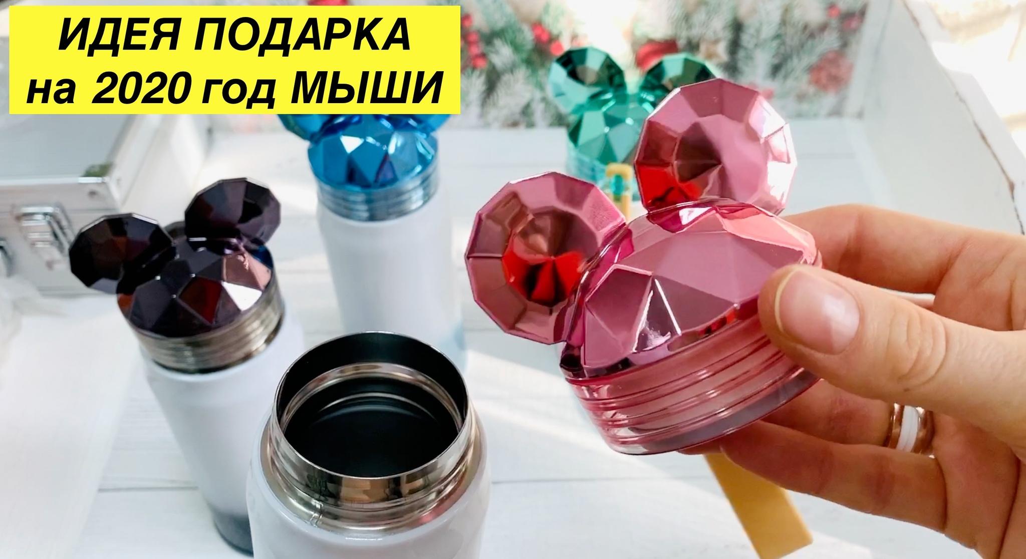 Термос Мышонок на силиконовой ручкой - ВИДЕО