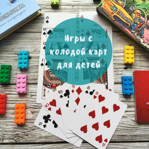 Простые игры с колодой карт