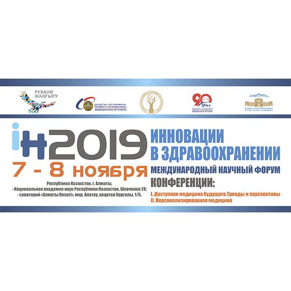Состоялся IV Международный научный Форум