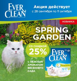 Скидка до 25% на наполнители Ever Clean / ЗАВЕРШЕНА