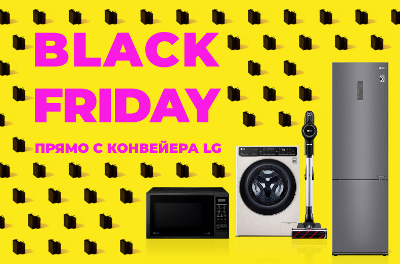 Черная пятница в официальном интернет-магазине LG