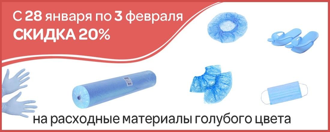 С 28 февраля скидка 20% на одноразовые расходные материалы голубого цвета