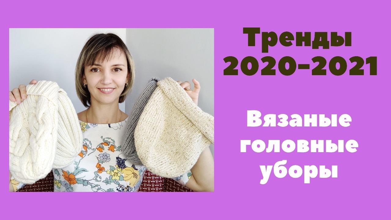 Модные вязаные шапки. Тренды сезона осень-зима 2020 - 2021