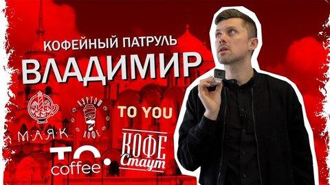 Кофейный Патруль во Владимире - Маяк, 22, TO, To You, Стаут, Куртош