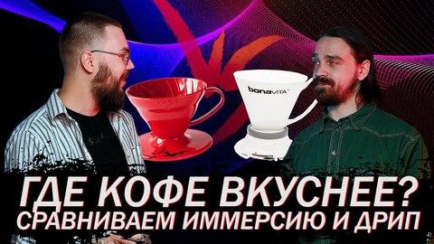 Где кофе вкуснее - Bonavita (Иммерсия) vs Hario V60 (Дрип)
