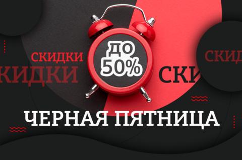 Скидки в честь Черной пятницы до 50%