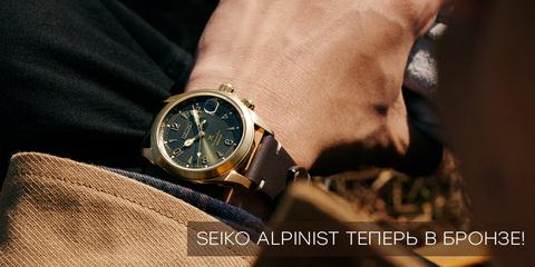 Seiko Alpinist в бронзовом цвете