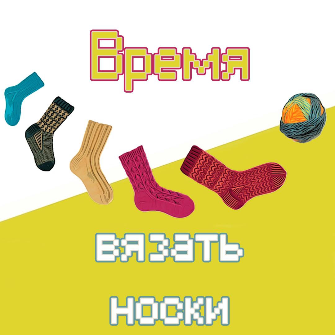 Время вязать носки
