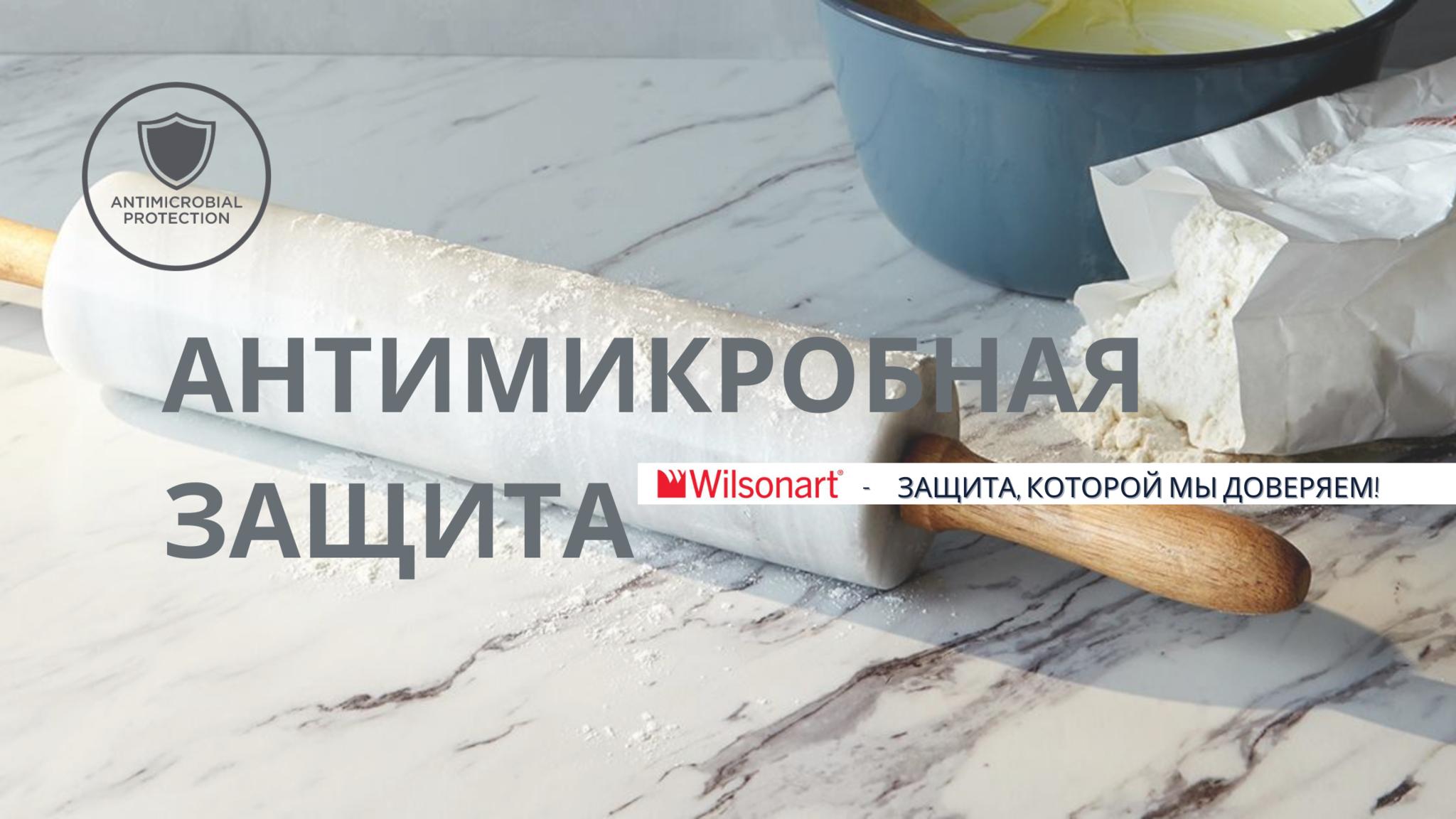 ПРОТИВОМИКРОБНАЯ ЗАЩИТА ПЛАСТИКОВ WILSONART®