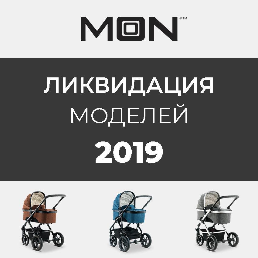 Распродажа моделей 2019 года