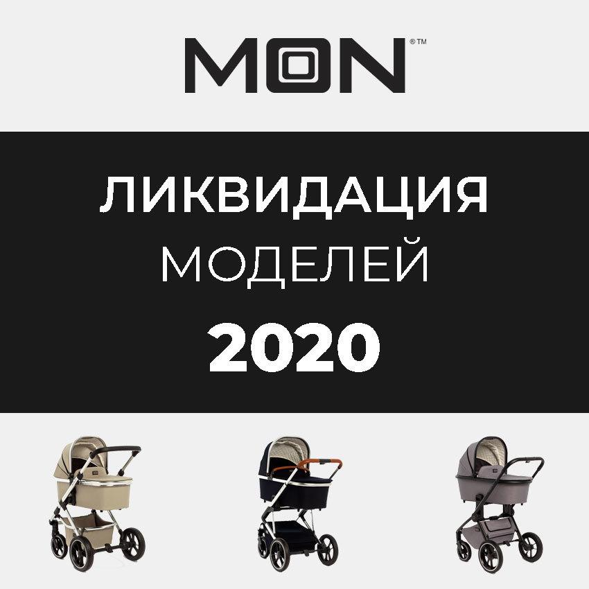 Распродажа моделей 2020 года