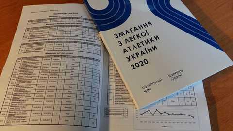 Вийшов з друку довідник «Змагання з легкої атлетики України 2020»
