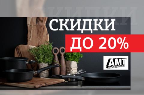 Скидки до 20% на товары бренда AMT