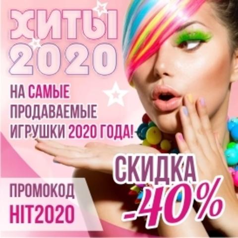 ХИТЫ 2020