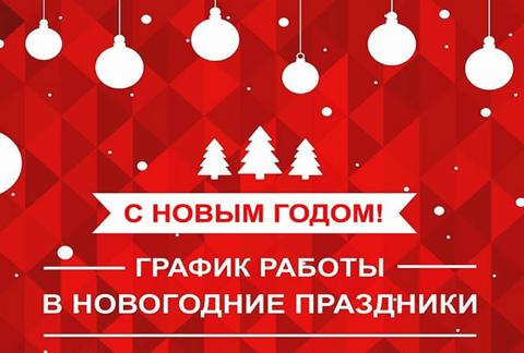 Режим работы магазинов в Новогодние праздники 2020/2021
