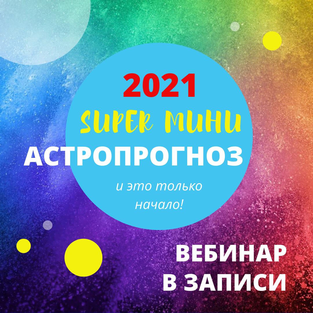 SUPER МИНИ АСТРОПРОГНОЗ 2021
