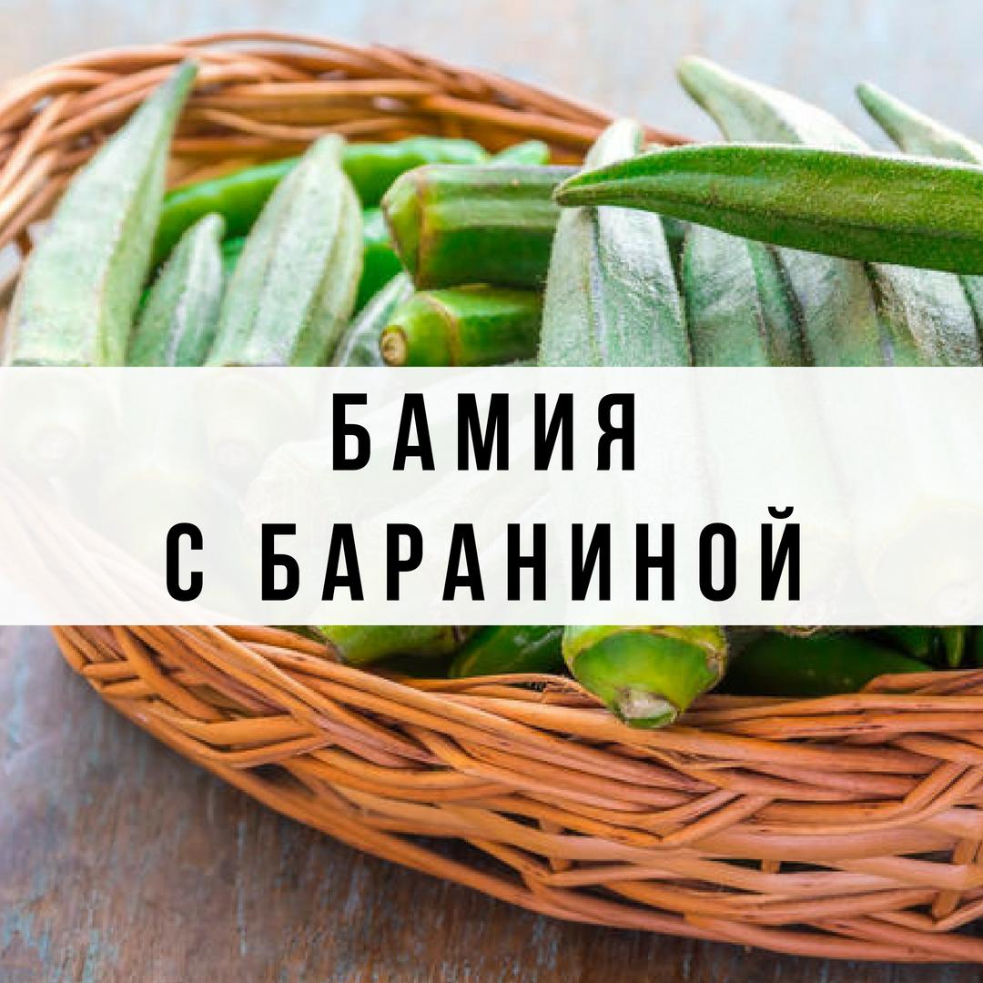 Бамия с бараниной и рисом